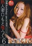 熟雌女anthology special #010「熟人妻の口はもっと嘘をつく。6」 [DVD]