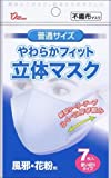 軽やかフィット PM2.5対応立体マスク 花粉99%カット 普通サイズ 7枚入り