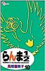 らんま1/2 新装版 第10巻