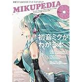 初音ミク 公式ガイドブック ミクペディア (CD付き) (マガジンハウスムック)