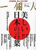 一個人 (いっこじん) 2011年 07月号 [雑誌]