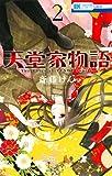 天堂家物語 2 (花とゆめコミックス)