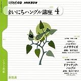 NHKラジオまいにちハングル講座 2010 4 (NHK CD)
