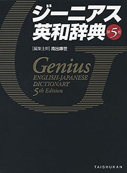 ジーニアス英和辞典第5版