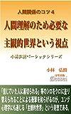 人間関係のコツ4 人間理解のため必要な主観的世界という視点(月聖出版)