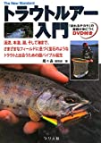 トラウトルアー入門 (The New Standard Book)