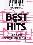 ピアノミニアルバム ベストヒッツ 明日の記憶/Crazy Moon~キミハムテキ~ (ピアノソロ) (嵐)