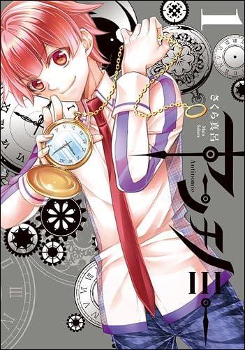 アンチノミー 1巻 (ZERO-SUMコミックス)