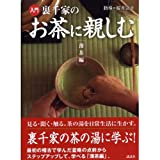 ボロメオの環 (Asuka comics DX―倫敦魔魍街)
