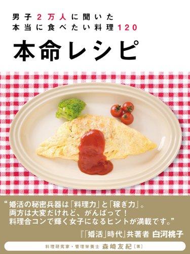 本命レシピ ~男子2万人に聞いた本当に食べたい料理120~
