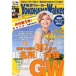 横浜ウォーカー 2013年 05月号 [雑誌]