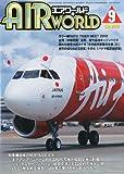 AIR WORLD (エア ワールド) 2012年 09月号