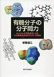有機分子の分子間力: Ab initio 分子軌道法による分子間相互作用エネルギーの解析