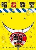 「暗殺教室」スペシャルイベント 祭りの時間 DVD
