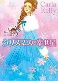 クリスマスの幸せ星 (MIRA文庫)