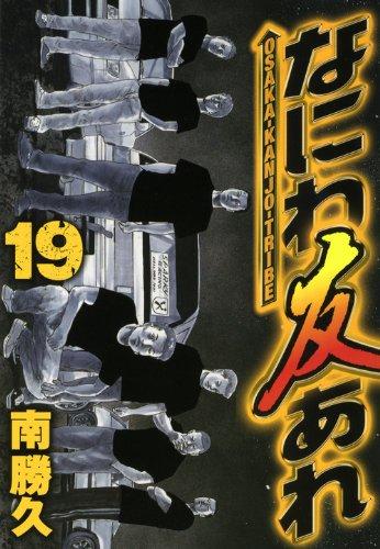 なにわ友あれ(19) (ヤンマガKCスペシャル)