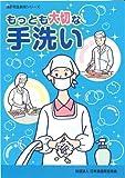 (食品衛生教育シリーズ) もっとも大切な手洗い