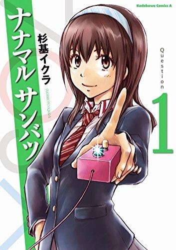 ナナマル サンバツ(1)<ナナマル サンバツ> (角川コミックス・エース)