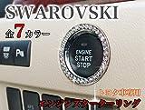 S CREATE(エスクリエイト) クリスタル エスティマハイブリット(AHR20W) スワロフスキー スターターリング マリンブルー 両面テープで取付簡単