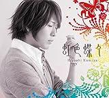 神谷浩史の新曲「虹色蝶々」がオリコン週間9位にランクイン