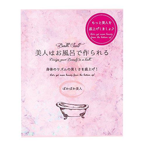 美人は風呂で作られる バスソルト ぽかぽか美人 ノルコーポレーション OBBZN0102