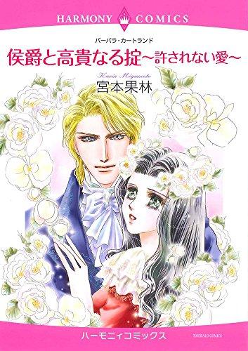侯爵と高貴なる掟~許されない愛~ (エメラルドコミックス ハーモニィコミックス)