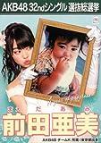 AKB48 公式生写真 32ndシングル 選抜総選挙 さよならクロール 劇場盤 【前田亜美】
