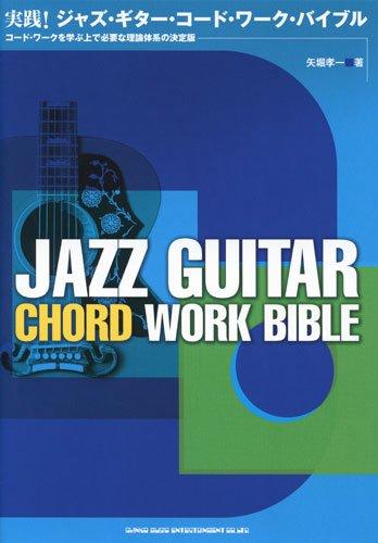 実践! ジャズ・ギター・コードワーク・バイブル コードワークを学ぶ上で必要な理論体系の決定版