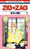 ZIG☆ZAG 2 (花とゆめコミックス)