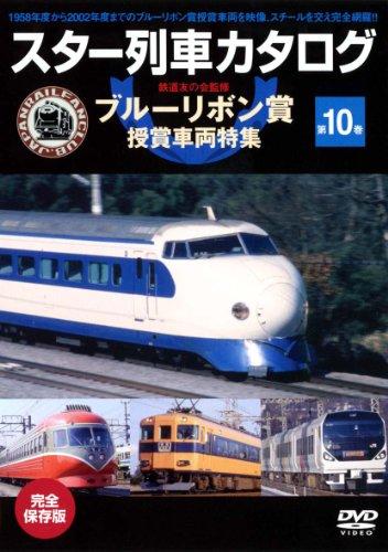 catalogue-blue-ribbon-train-10-alemania-dvd