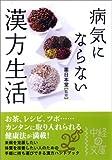 病気にならない 漢方生活 (中経の文庫)