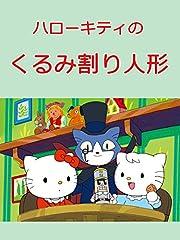 サンリオアニメ世界名作劇場 ハローキティのくるみ割り人形/コロコロクリリンの田舎のネズミ 都会のネズミ