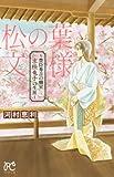 松の葉文様 ~豊臣秀吉の側室 京極竜子の生涯~: プリンセス・コミックス