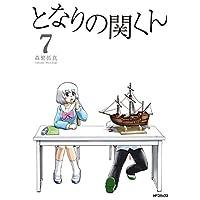 Amazon.co.jp: となりの関くん 7<となりの関くん> (コミックフラッパー) 電子書籍: 森繁拓真: Kindleストア