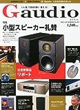 Gaudio 2013年 07月号 [雑誌]