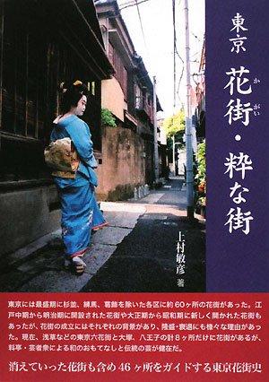 東京 花街・粋な街