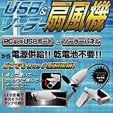 ソーラーUSB扇風機【USB&ソーラー扇風機★ソーラー充電も出来ちゃうスグレモノ☆】