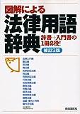 図解による法律用語辞典―辞書+入門書の1冊2役!
