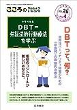 こころのりんしょうa・la・carte (Vol.26No.4(2007December))〈特集〉DBT=弁証法的行動療法を学ぶ