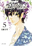 花になれっ! 5 (集英社文庫―コミック版) (集英社文庫 み 42-5)