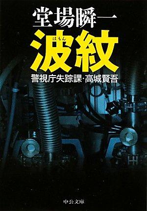 波紋―警視庁失踪課・高城賢吾