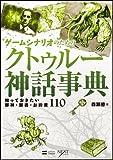 「ゲームシナリオのためのクトゥルー神話事典」簡易レビュー