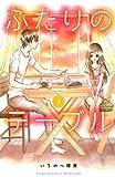 ふたりのテーブル 分冊版(3) (別冊フレンドコミックス)