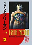 Crying Freeman Volume 2