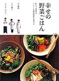 幸せの野菜ごはん—私たちの食卓はヘルシーな韓国料理が基本です