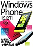 これ1冊で完全理解 Windows Phone IS12T