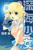 深海少女(1) (講談社コミックス月刊マガジン)