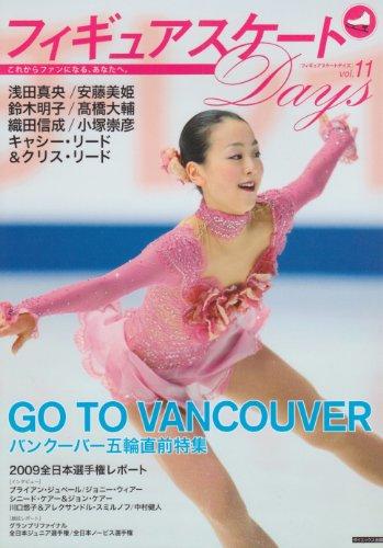 フィギュアスケートDays vol.11