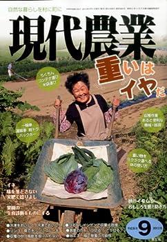 現代農業 2013年 09月号 [雑誌]