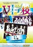 VとIの学校 【V編】 [DVD]